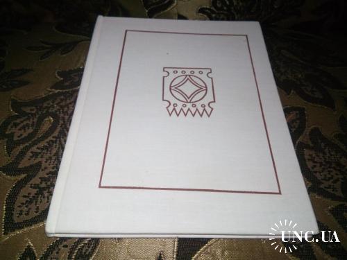 Орфинский  ЛОГИКА КРАСОТЫ (Архитектурные новеллы)