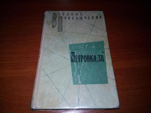 Петровка, 38 (Военные приключения)