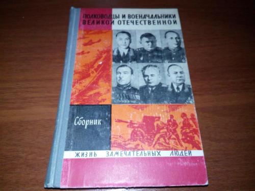 Полководцы и военачальники ВОВ. Сборник (ЖЗЛ)