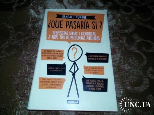 Randall Munroe Qué pasaría si... (на испанском языке)