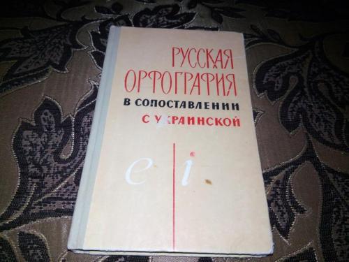 Русская орфография в сопоставлении с украинской