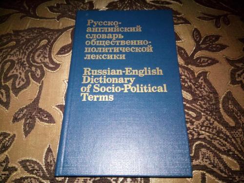 Русско-английский словарь общественно-политической лексики (9000 слов)