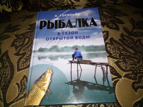 Рыбалка в сезон открытой воды