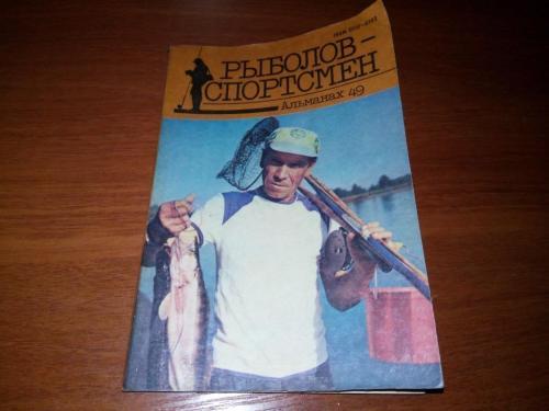 Рыболов-спортсмен. АЛЬМАНАХ 49