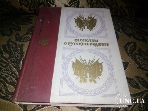 Сергей Алексеев РАССКАЗЫ О РУССКОМ ПОДВИГЕ