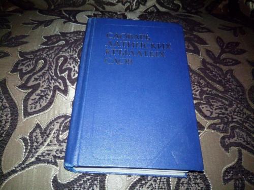 Словарь латинских крылатых слов (2500 пословиц и цитат)
