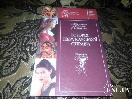 Історія перукарської справи (Книга 1)