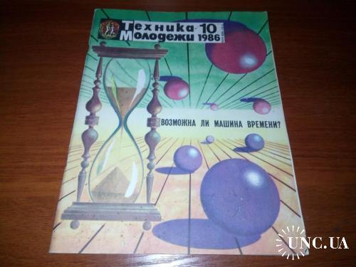 ТЕХНИКА МОЛОДЕЖИ №10 (1986)