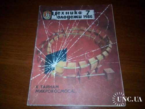 ТЕХНИКА МОЛОДЕЖИ №7 (1986)