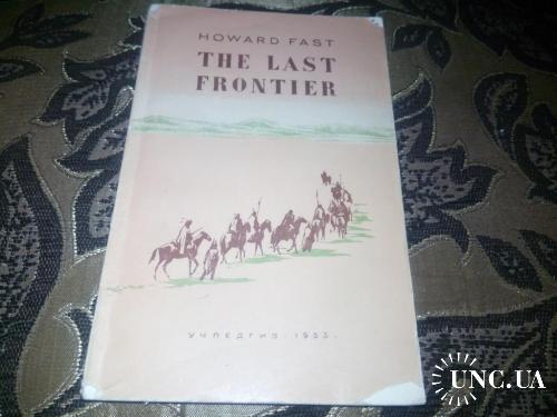 THE LAST FRONTIER (1953)