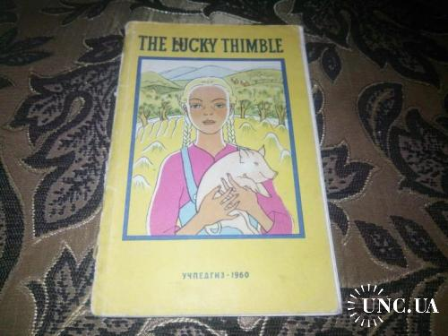 THE LUCKY THIMBLE (1960)