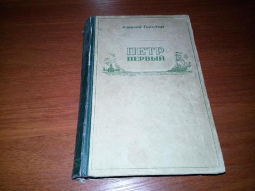 ТОЛСТОЙ А.Н. Петр Первый (1947)