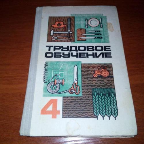 Трудовое обучение 4 (СССР)