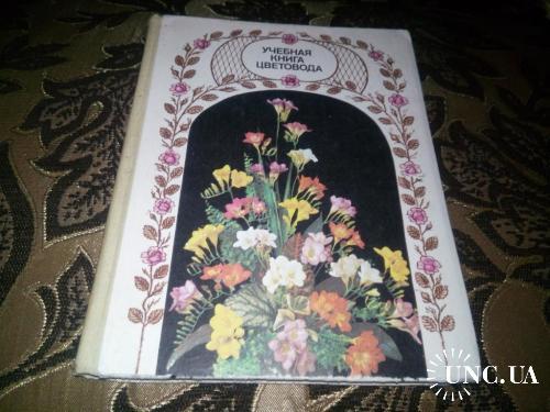 Учебная книга цветовода