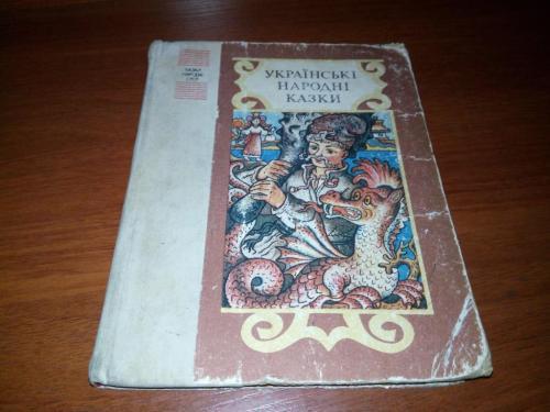 УКРАЇНСЬКІ НАРОДНІ КАЗКИ (Казки народів СРСР)