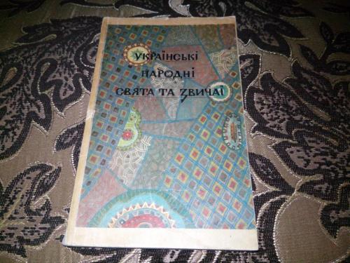Українські народні свята та звичаї