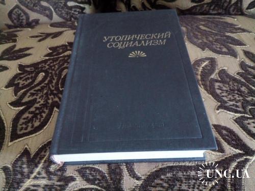 УТОПИЧЕСКИЙ СОЦИАЛИЗМ (Хрестоматия)