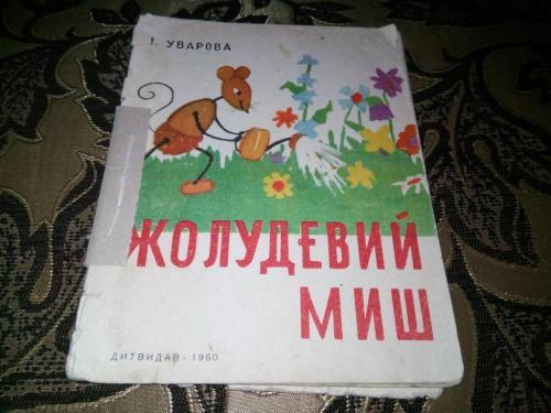 Уварова Жолудевий миш (Дитвидав, 1960)