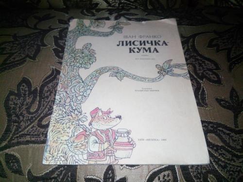 Іван Франко ЛИСИЧКА-КУМА
