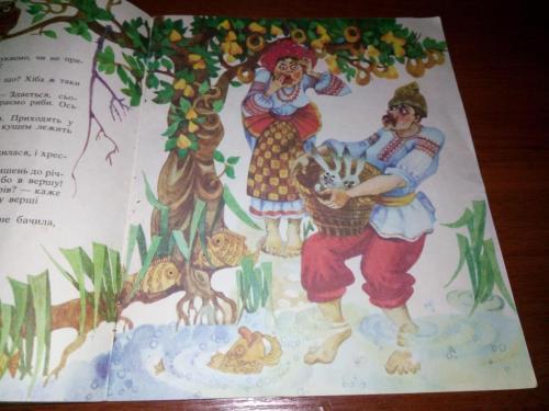 ЯЗИКАТА ХВЕСЬКА (українська народна казка)