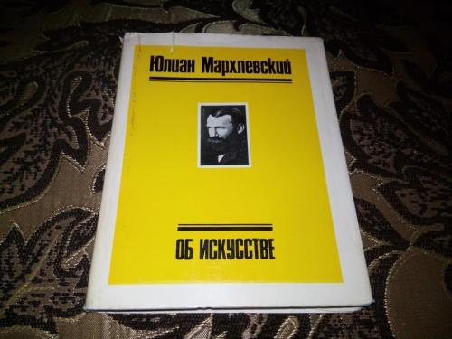 Юлиан Мархлевский Об искусстве