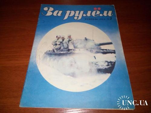 ЗА РУЛЕМ №2 (1969)