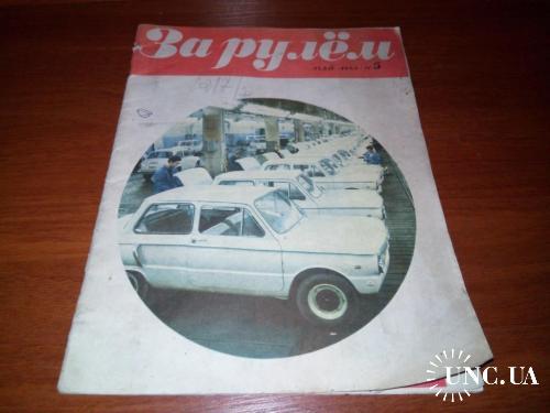 ЗА РУЛЕМ №5 (1969)