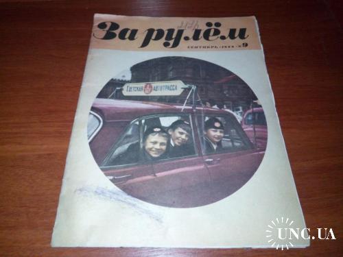 ЗА РУЛЕМ №9 (1969)