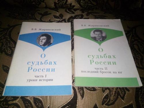 Жириновский О СУДЬБАХ РОССИИ. Уроки истории (2 книги)