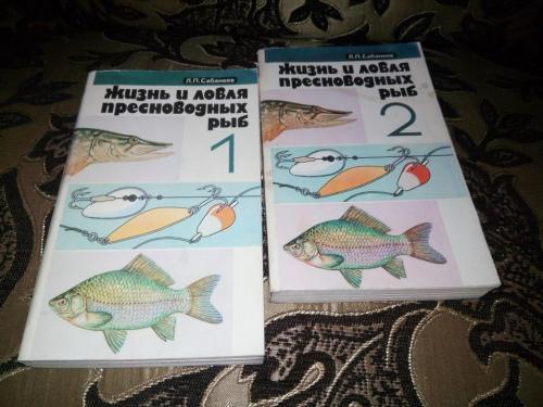 Жизнь и ловля пресноводных рыб (в 2-х книгах)