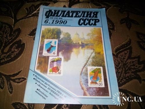 Журнал Филателия СССР №6 (1990)