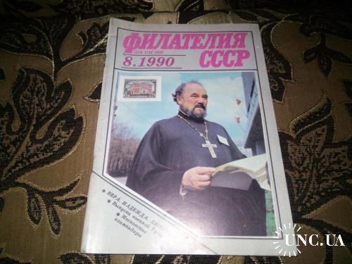 Журнал Филателия СССР №8 (1990)