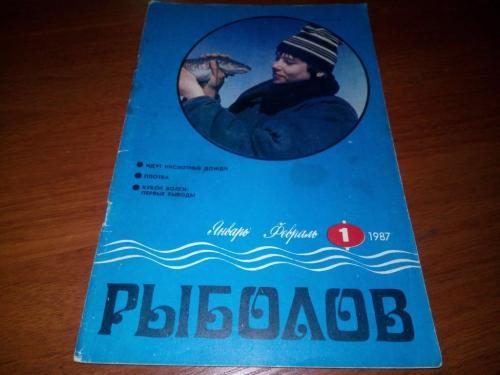 Журнал РЫБОЛОВ №1 (1987)