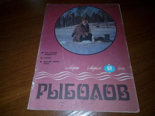 Журнал РЫБОЛОВ №2 (1990)
