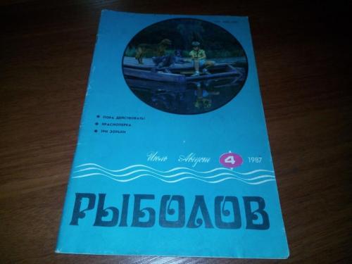 Журнал РЫБОЛОВ №4 (1987)