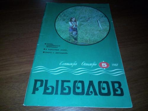Журнал РЫБОЛОВ №5 (1987)