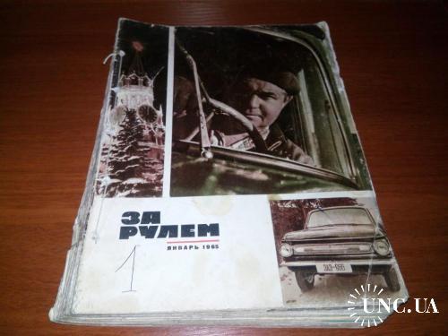 Журнал ЗА РУЛЁМ (Подшивка за 1965 год)