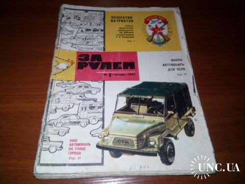 Журнал ЗА РУЛЁМ (Подшивка за 1967 год)
