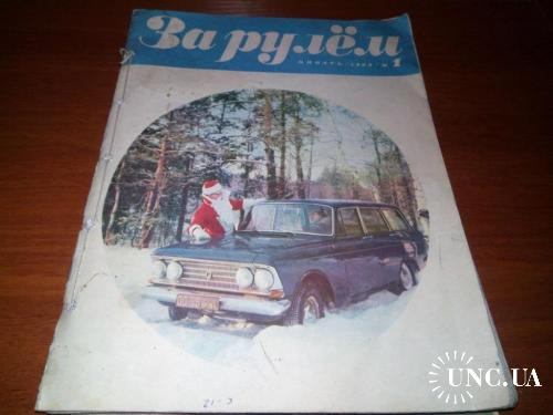 Журнал ЗА РУЛЁМ (Подшивка за 1969 год)