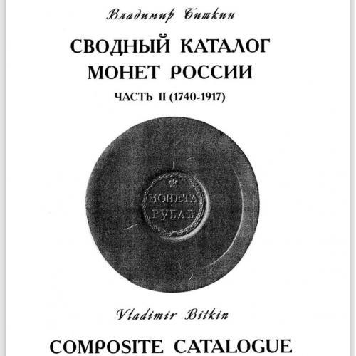 Каталог определитель Монеты Царской России