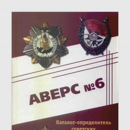 Каталог определитель советских орденов и медалей Аверс 6