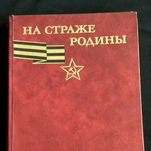 """Книга-фотоальбом """"На страже Родины"""" 1980 г."""