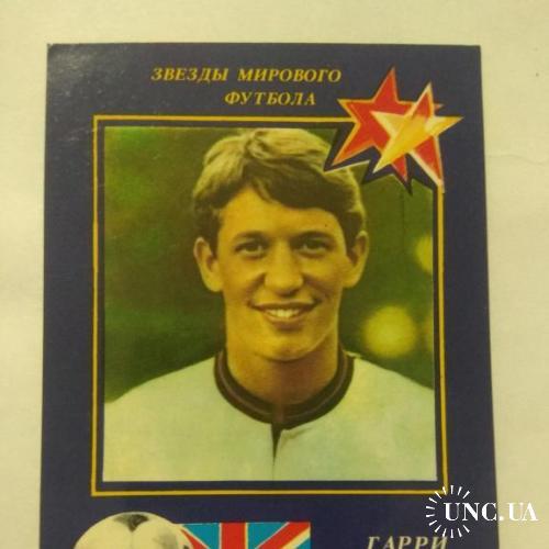 Календарик * Звезды мирового футбола * Англия * Гарри Линекер * 1990