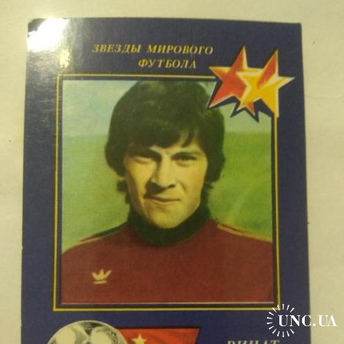 Календарик * Звезды мирового футбола * СССР * Ринат Дасаев * 1990