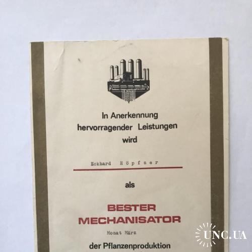 Диплом отличия «Лучший механизатор месяца». 1989 год, ГДР.