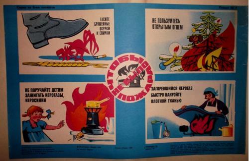 Плакаты СССР. Винтаж. 5 штук.
