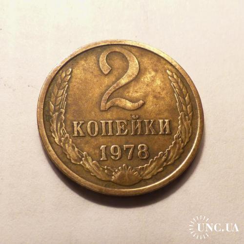 2 копейки 1978