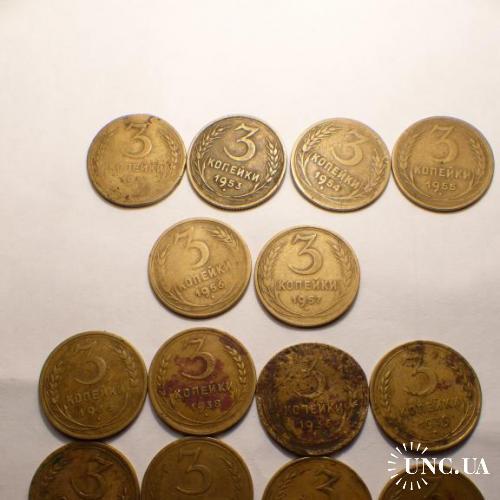 3 копейки 1935-57 г  = 14шт =