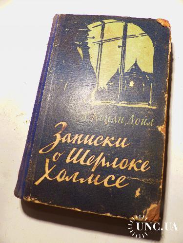 Артур Конан Дойл Записки о Шерлоке Холмсе 1957
