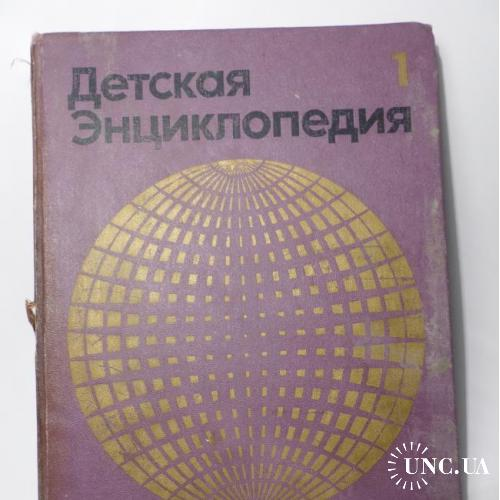 Детская энциклопедия.Том 1  земля